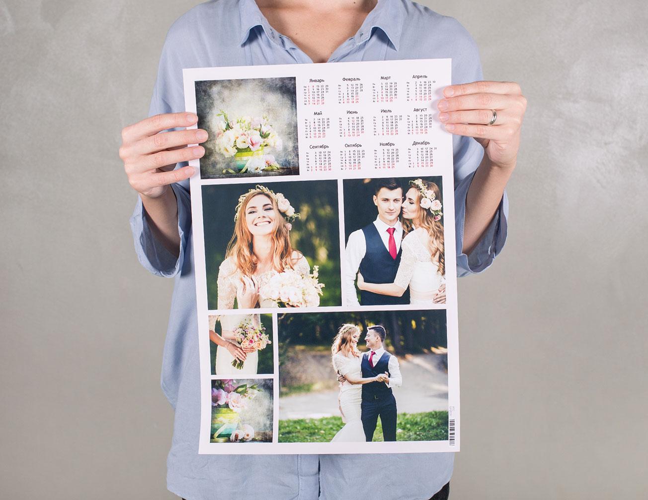Подарить календарь с фото
