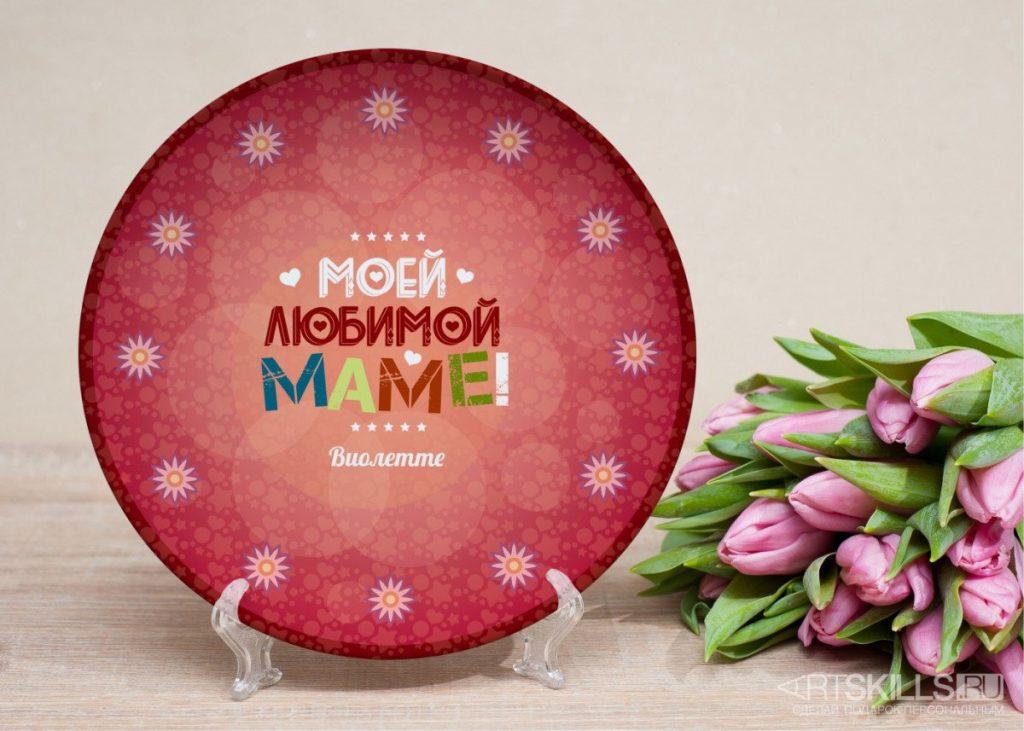 Именная тарелка «Любимой маме» подарить