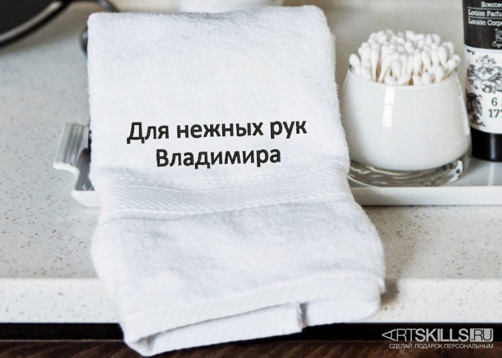 Полотенце с надписью подарить