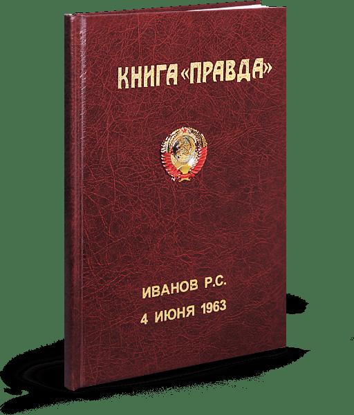 Книга «Правда» оригинальный подарок на День рождения