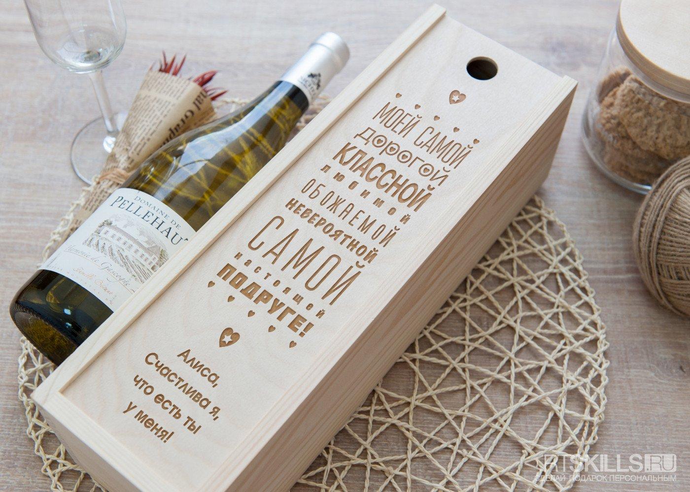 Коробка для вина с гравировкой «Самой-самой подруге» подарить