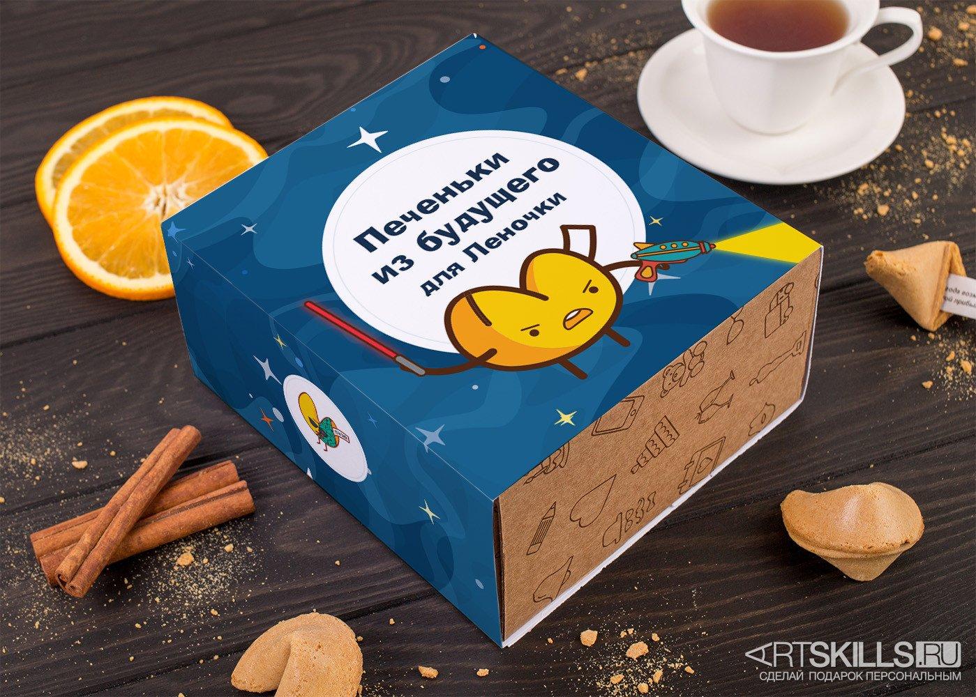 Печенье с предсказанием «Печеньки из будущего»