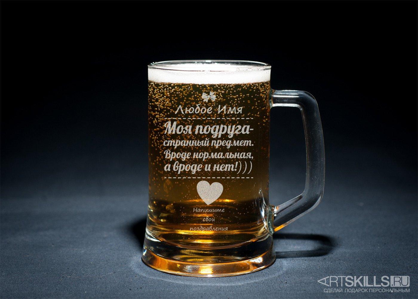 Пивная кружка «Для странной подружки» подарить