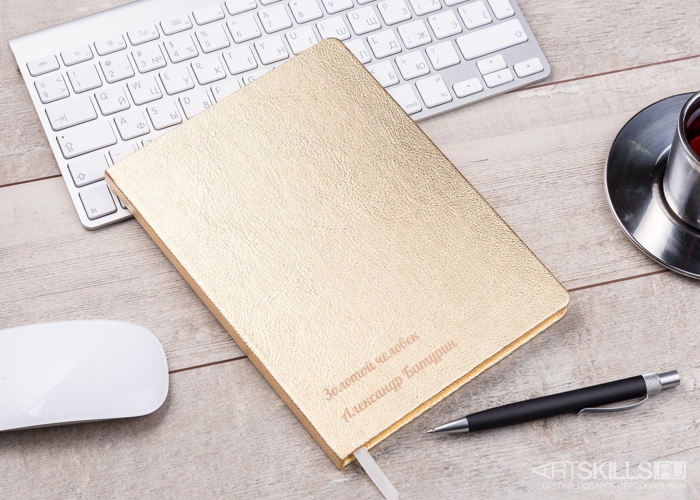 Записная книжка «Золотому человеку» с гравировкой