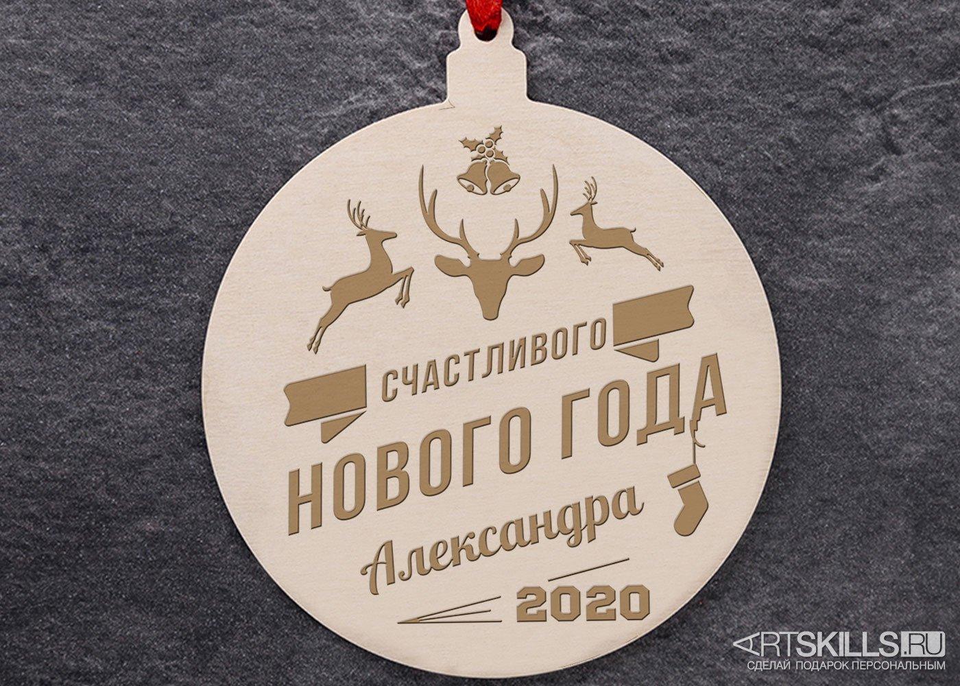 Деревянная ёлочная игрушка «Новогоднее настроение»