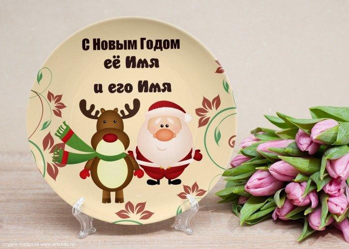 Именная тарелка «Новогодние друзья» подарить