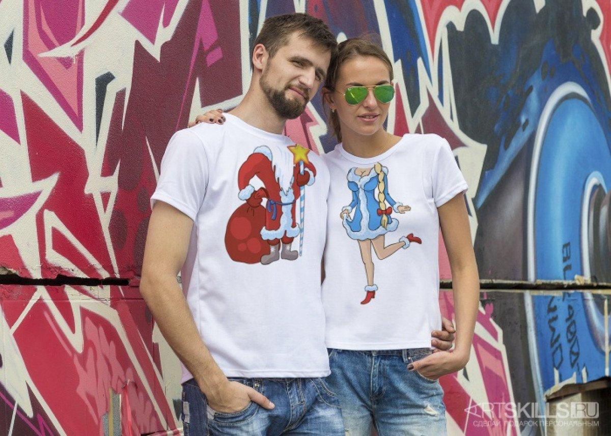 Парные футболки «Новогодний Костюм» подарить