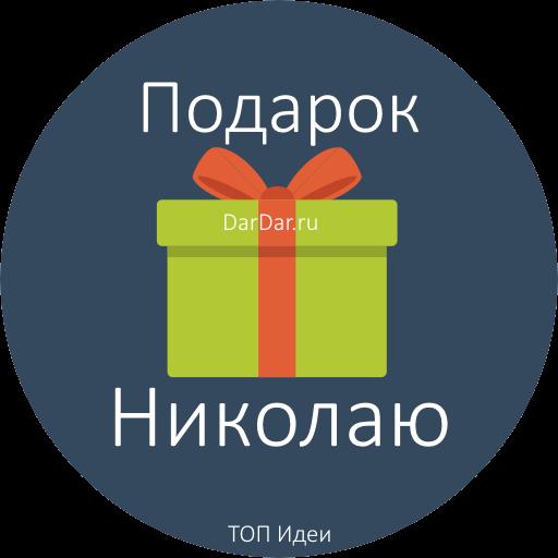 Что подарить Николаю (Коле)