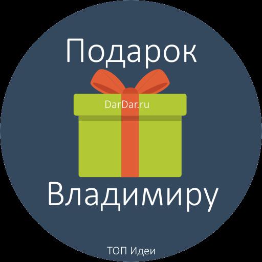 Что подарить Владимиру (Вове)