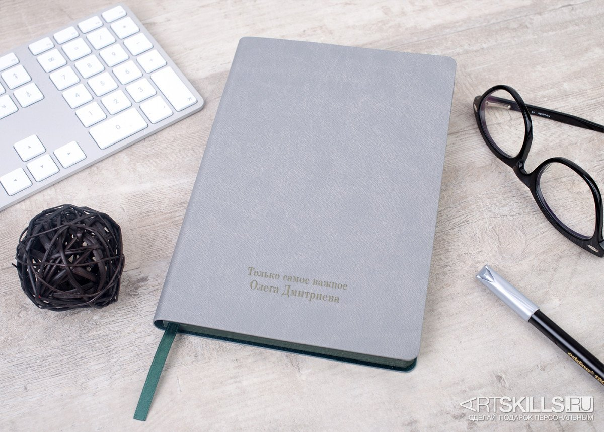 Ежедневник Portobello «История успеха» с гравировкой подарить