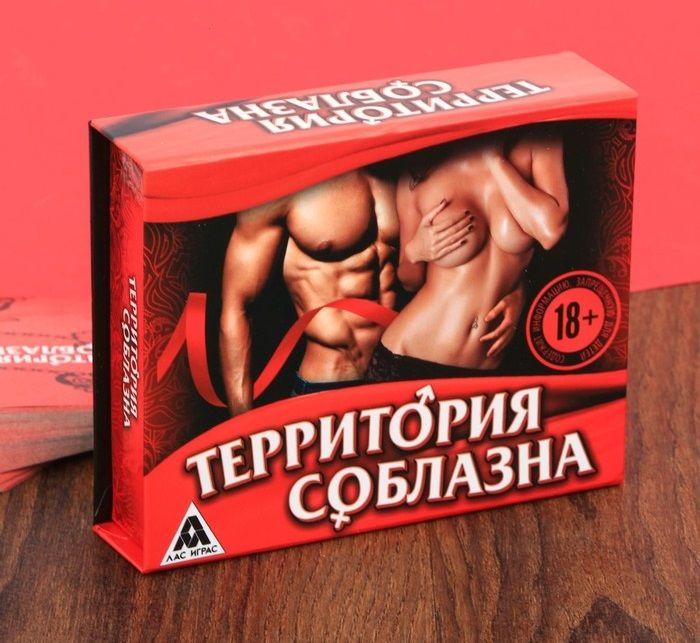 Игра для взрослых «Территория соблазна» подарить