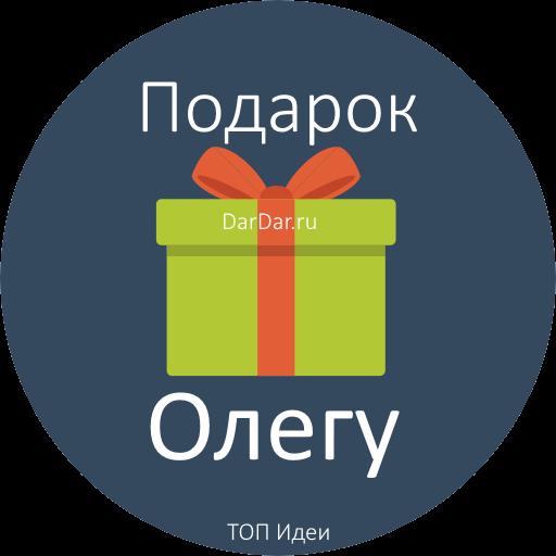Что подарить Олегу