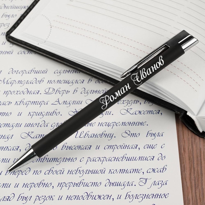 Ручка с гравировкой подарить