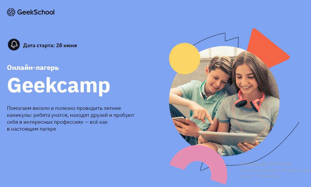 Онлайн-лагерь Geekcamp подарить